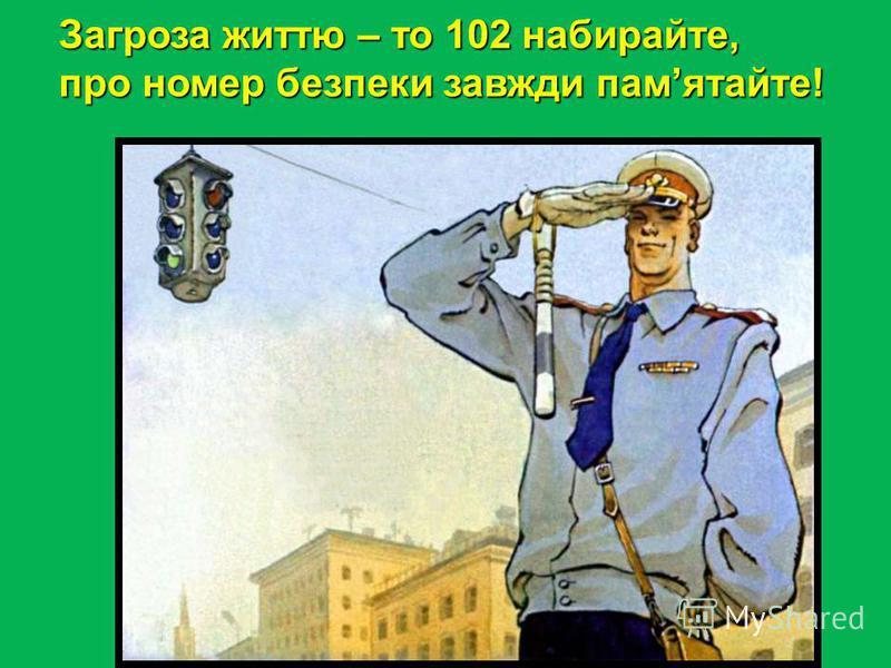 Загроза життю – то 102 набирайте, про номер безпеки завжди памятайте!
