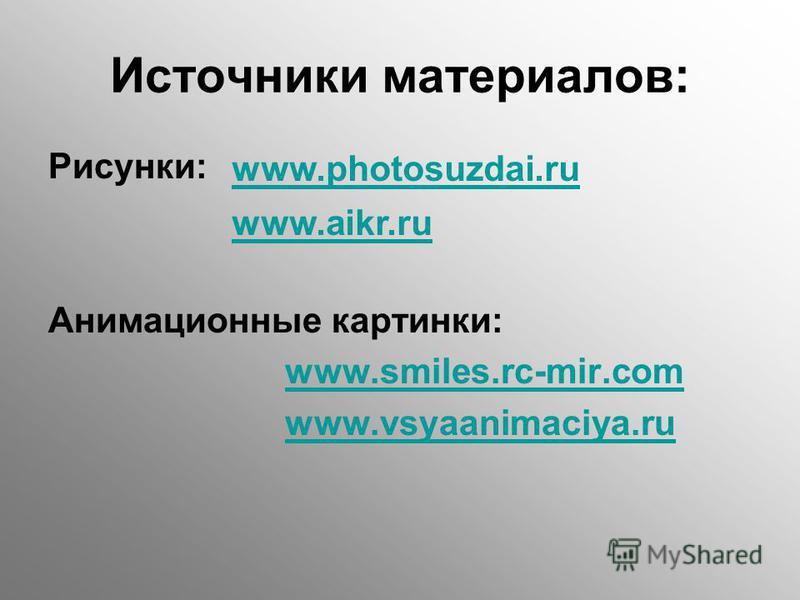 Источники материалов: Рисунки: Анимационные картинки: www.smiles.rc-mir.com www.vsyaanimaciya.ru www.aikr.ru www.photosuzdai.ru