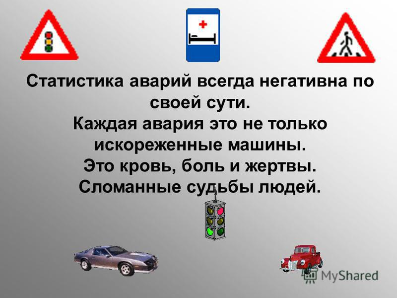 Статистика аварий всегда негативна по своей сути. Каждая авария это не только искореженные машины. Это кровь, боль и жертвы. Сломанные судьбы людей.