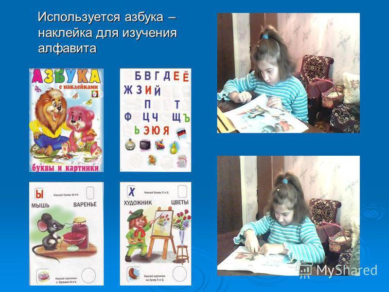 Работа по обучению грамоте и развитию речи, с кассой букв
