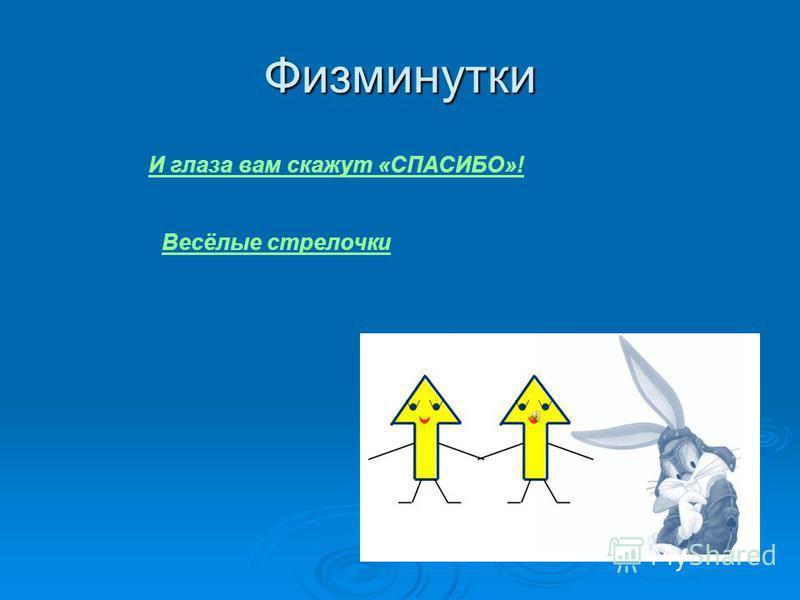 Обязательным элементом урока является физминутка. Обязательным элементом урока является физминутка.