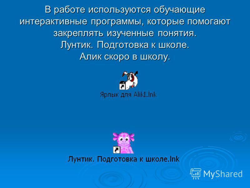Постоянно используется ИКТ. Наиболее часто используемые сайты и порталы http://parkov3.narod.ru/ детские презентации, раскраски http://parkov3.narod.ru/ детские презентации, раскраски http://parkov3.narod.ru/ http://supervektor.narod.ru/galereya.htm