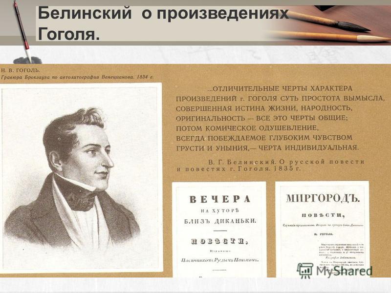 Белинский о произведениях Гоголя.