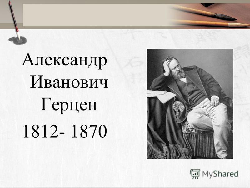 Александр Иванович Герцен 1812- 1870