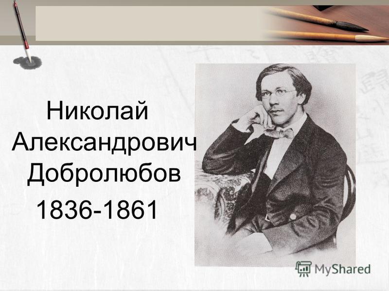 Николай Александрович Добролюбов 1836-1861