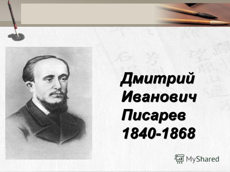Дмитрий Иванович Писарев 1840-1868 Дмитрий Иванович Писарев 1840-1868