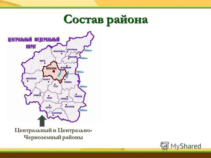 Состав района Центральный и Центрально- Черноземный районы