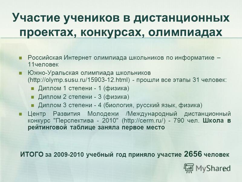 17 Российская Интернет олимпиада школьников по информатике – 11 человек Южно-Уральская олимпиада школьников (http://olymp.susu.ru/15903-12.html) - прошли все этапы 31 человек: Диплом 1 степени - 1 (физика) Диплом 2 степени - 3 (физика) Диплом 3 степе