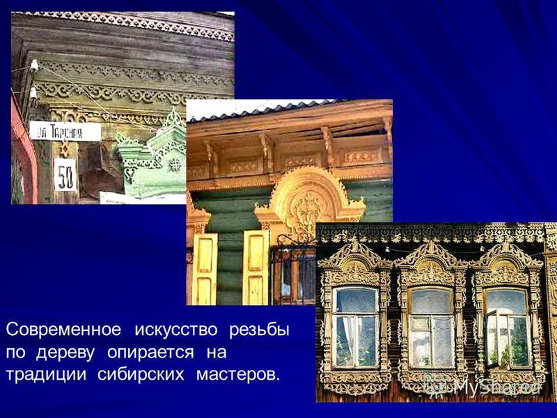 Современное искусство резьбы по дереву опирается на традиции сибирских мастеров.