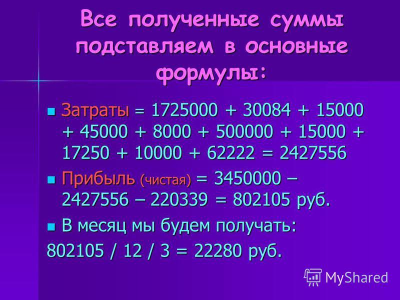 Все полученные суммы подставляем в основные формулы: Затраты = 1725000 + 30084 + 15000 + 45000 + 8000 + 500000 + 15000 + 17250 + 10000 + 62222 = 2427556 Затраты = 1725000 + 30084 + 15000 + 45000 + 8000 + 500000 + 15000 + 17250 + 10000 + 62222 = 24275