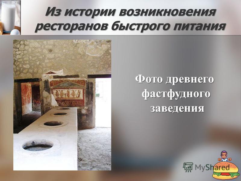 Из истории возникновения ресторанов быстрого питания Фото древнего фастфудного заведения заведения