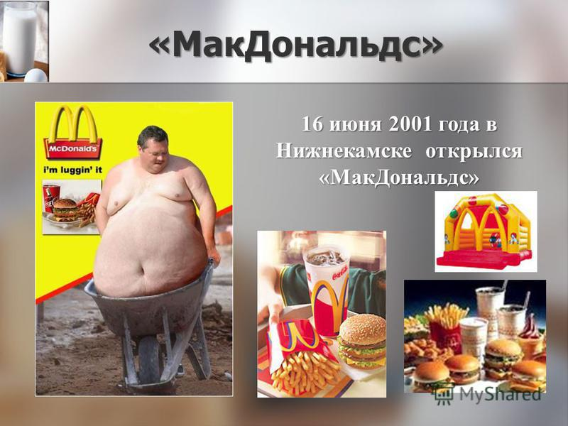 «Мак Дональдс» 16 июня 2001 года в Нижнекамске открылся «Мак Дональдс»