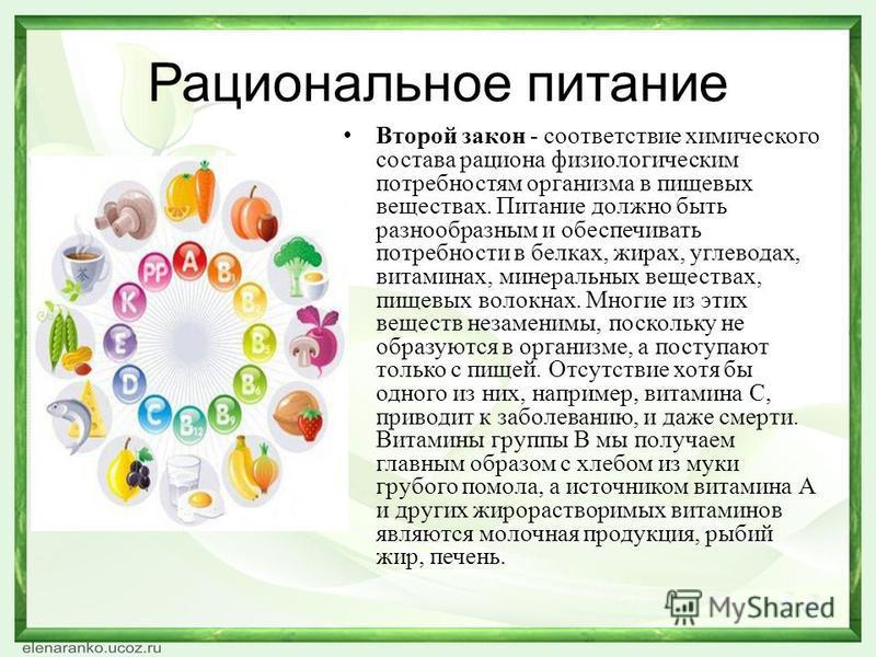 Рациональное питание Второй закон - соответствие химического состава рациона физиологическим потребностям организма в пищевых веществах. Питание должно быть разнообразным и обеспечивать потребности в белках, жирах, углеводах, витаминах, минеральных в