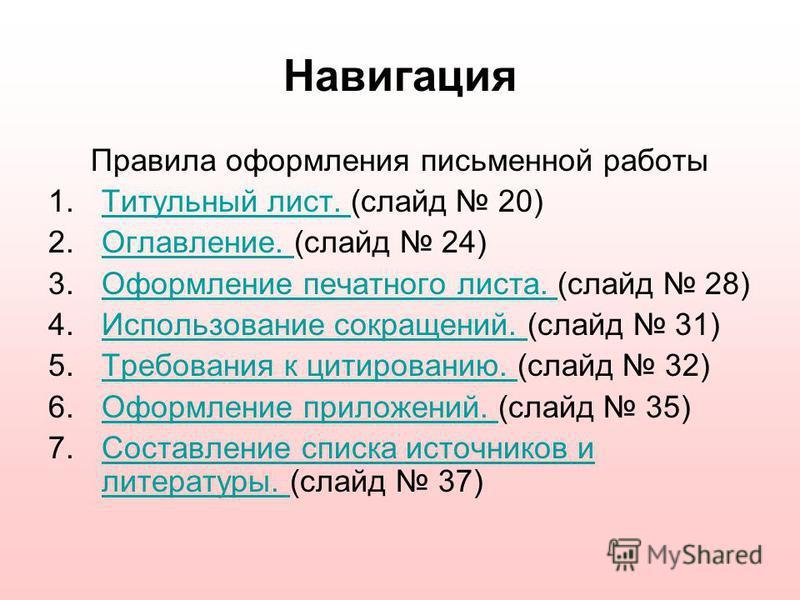 Навигация Правила оформления письменной работы 1. Титульный лист. (слайд 20)Титульный лист. 2.Оглавление. (слайд 24)Оглавление. 3. Оформление печатного листа. (слайд 28)Оформление печатного листа. 4. Использование сокращений. (слайд 31)Использование