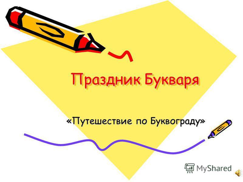 Праздник Букваря «Путешествие по Буквограду»