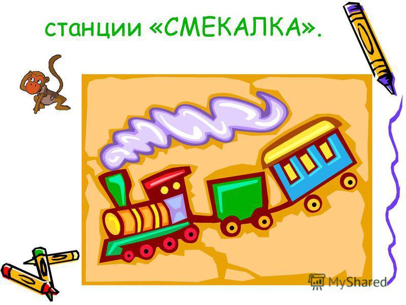станции «СМЕКАЛКА».