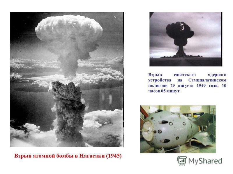 Взрыв атомной бомбы в Нагасаки (1945) Взрыв советского ядерного устройства на Семипалатинском полигоне 29 августа 1949 года. 10 часов 05 минут.