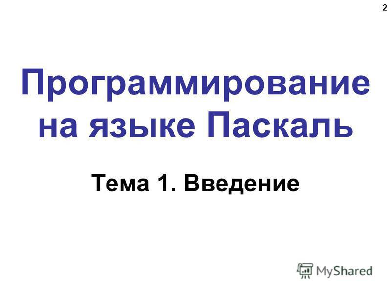 2 Программирование на языке Паскаль Тема 1. Введение