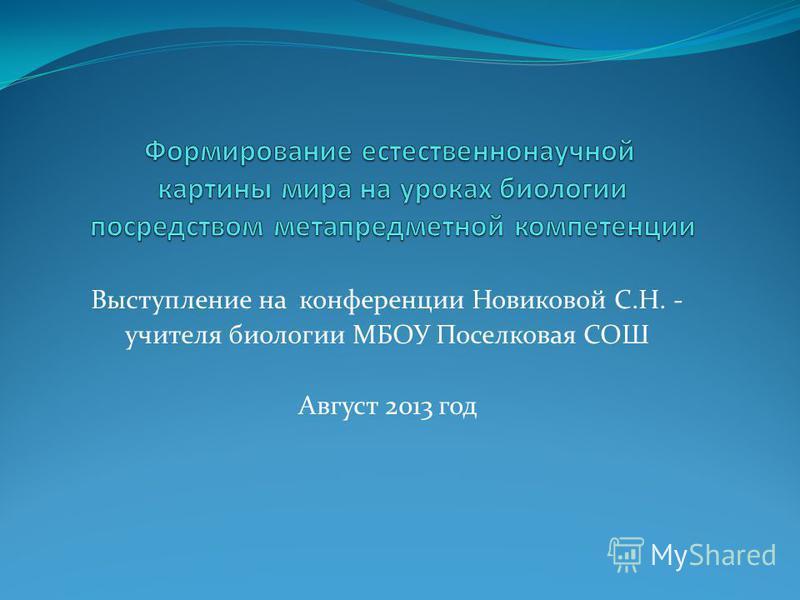 Выступление на конференции Новиковой С.Н. - учителя биологии МБОУ Поселковая СОШ Август 2013 год