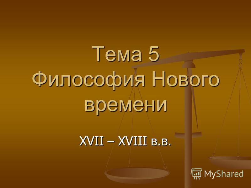 Тема 5 Философия Нового времени XVII – XVIII в.в.