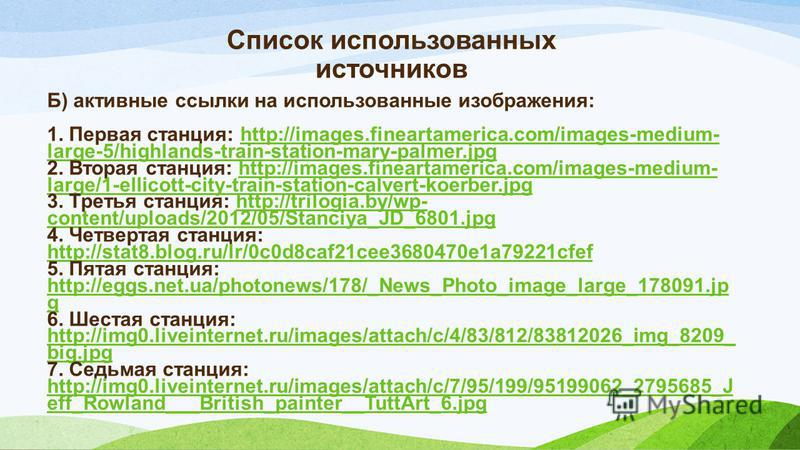 Список использованных источников Б) активные ссылки на использованные изображения: 1. Первая станция: http://images.fineartamerica.com/images-medium- large-5/highlands-train-station-mary-palmer.jpghttp://images.fineartamerica.com/images-medium- large