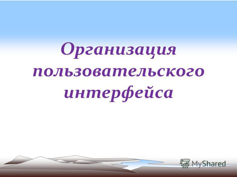Организация пользовательского интерфейса