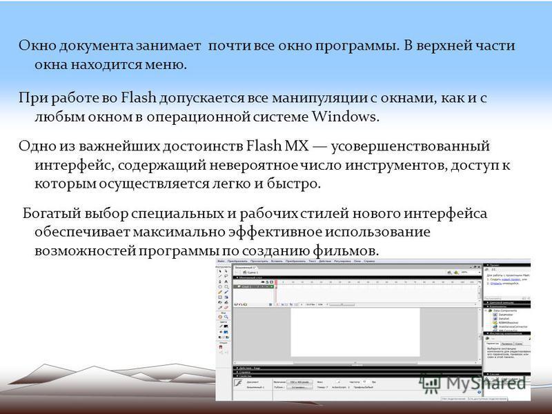 Окно документа занимает почти все окно программы. В верхней части окна находится меню. При работе во Flash допускается все манипуляции с окнами, как и с любым окном в операционной системе Windows. Одно из важнейших достоинств Flash MX усовершенствова