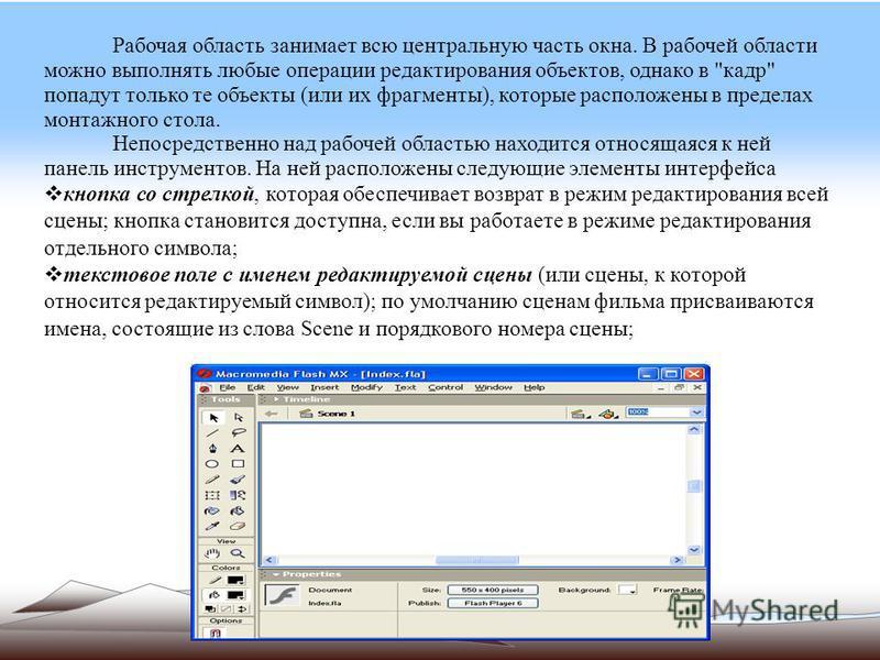 Рабочая область занимает всю центральную часть окна. В рабочей области можно выполнять любые операции редактирования объектов, однако в