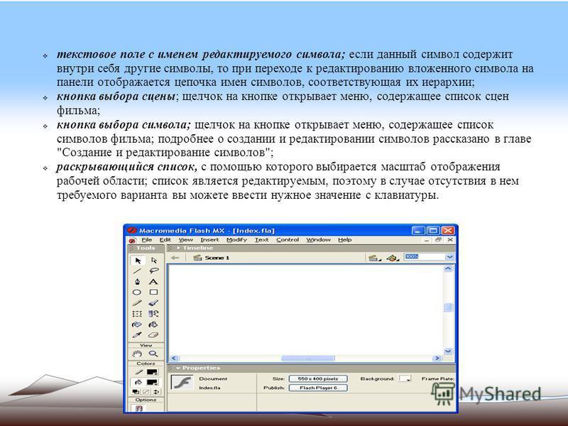 текстовое поле с именем редактируемого символа; если данный символ содержит внутри себя другие символы, то при переходе к редактированию вложенного символа на панели отображается цепочка имен символов, соответствующая их иерархии; кнопка выбора сцены