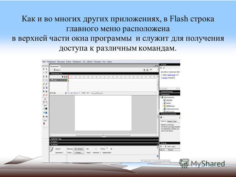 Как и во многих других приложениях, в Flash строка главного меню расположена в верхней части окна программы и служит для получения доступа к различным командам.