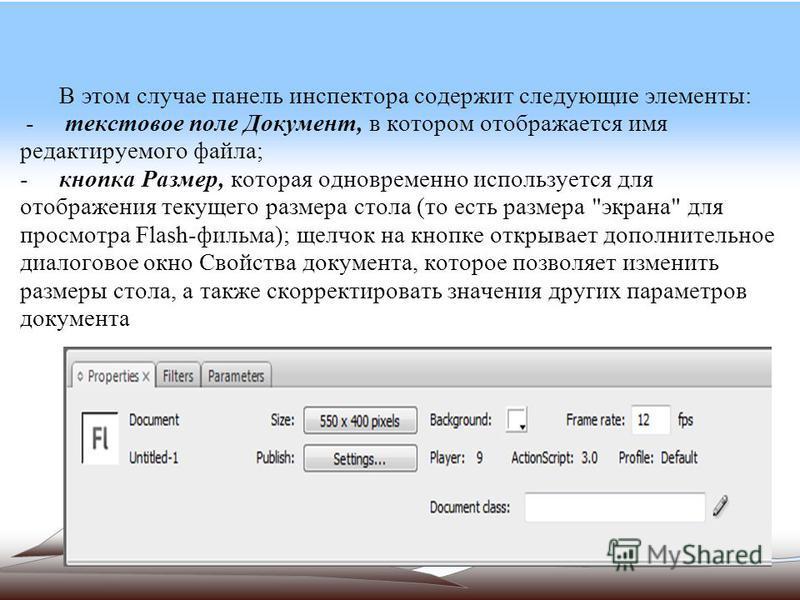 В этом случае панель инспектора содержит следующие элементы: - текстовое поле Документ, в котором отображается имя редактируемого файла; - кнопка Размер, которая одновременно используется для отображения текущего размера стола (то есть размера