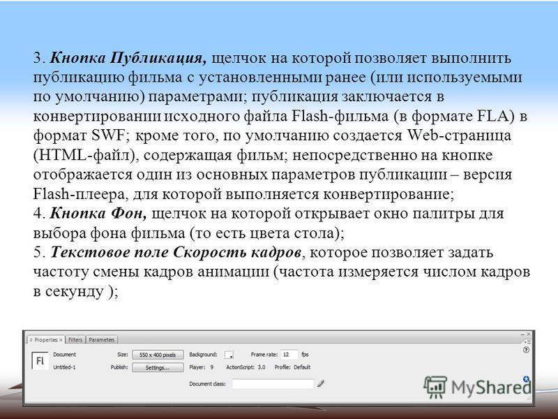 3. Кнопка Публикация, щелчок на которой позволяет выполнить публикацию фильма с установленными ранее (или используемыми по умолчанию) параметрами; публикация заключается в конвертировании исходного файла Flash-фильма (в формате FLA) в формат SWF; кро
