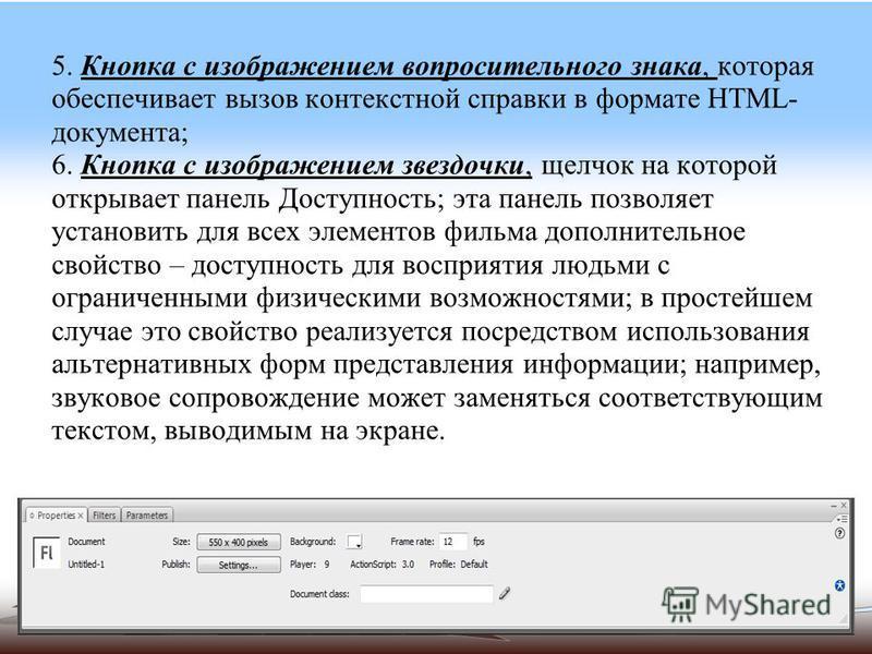 5. Кнопка с изображением вопросительного знака, которая обеспечивает вызов контекстной справки в формате HTML- документа; 6. Кнопка с изображением звездочки, щелчок на которой открывает панель Доступность; эта панель позволяет установить для всех эле
