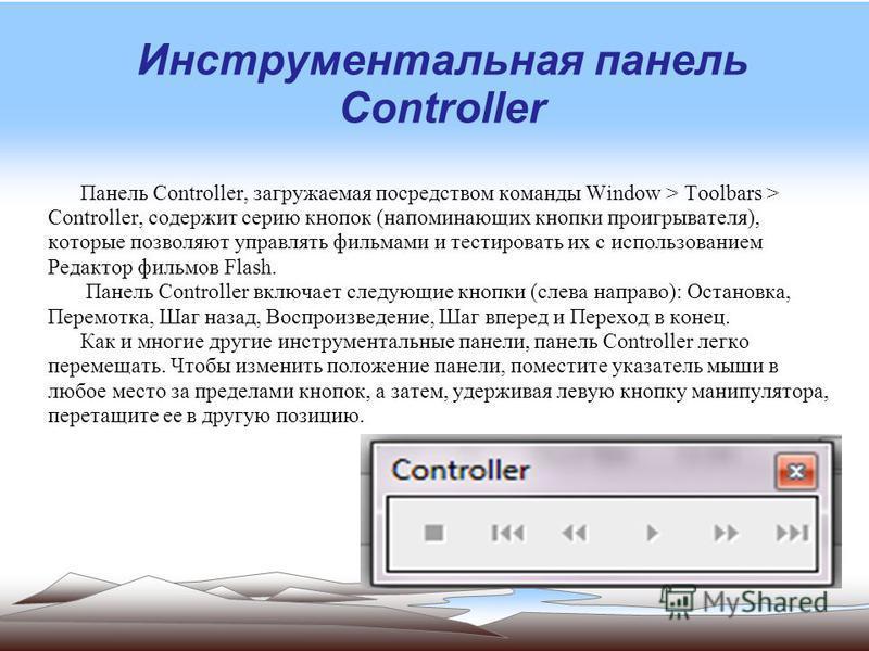 Инструментальная панель Controller Панель Controller, загружаемая посредством команды Window > Toolbars > Controller, содержит серию кнопок (напоминающих кнопки проигрывателя), которые позволяют управлять фильмами и тестировать их с использованием Ре