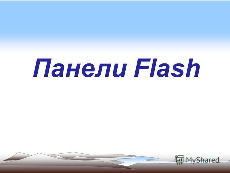 Панели Flash