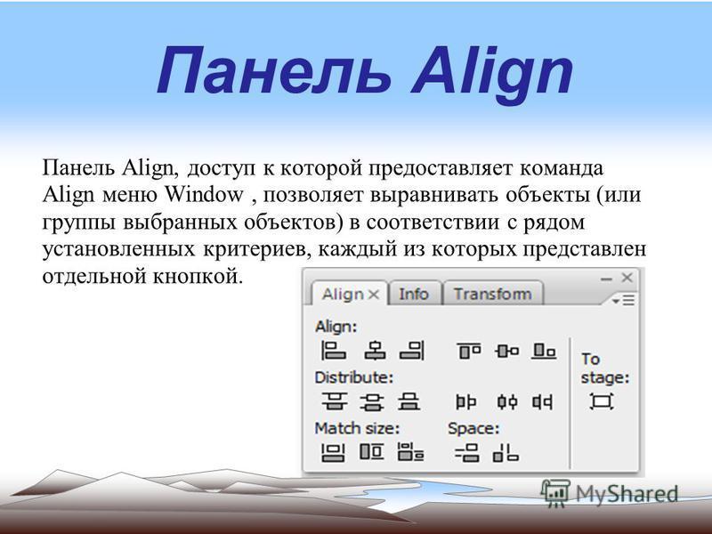 Панель Align Панель Align, доступ к которой предоставляет команда Align меню Window, позволяет выравнивать объекты (или группы выбранных объектов) в соответствии с рядом установленных критериев, каждый из которых представлен отдельной кнопкой.