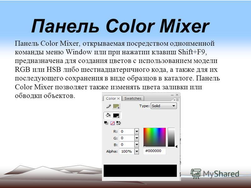 Панель Color Mixer Панель Color Mixer, открываемая посредством одноименной команды меню Window или при нажатии клавиш Shift+F9, предназначена для создания цветов с использованием модели RGB или HSB либо шестнадцатеричного кода, а также для их последу