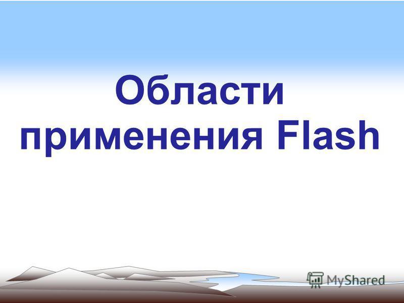 Области применения Flash