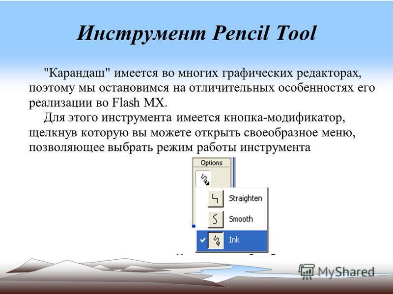 Инструмент Pencil Tool