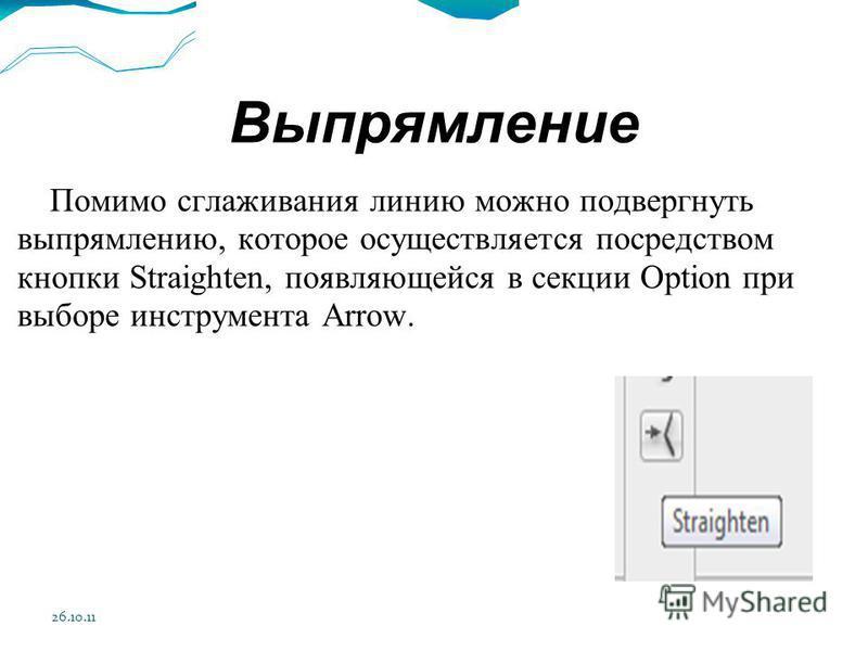 26.10.11 Выпрямление Помимо сглаживания линию можно подвергнуть выпрямлению, которое осуществляется посредством кнопки Straighten, появляющейся в секции Option при выборе инструмента Arrow.