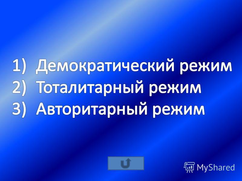 Политический режим (10)