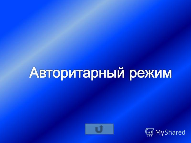 Политический режим (30)