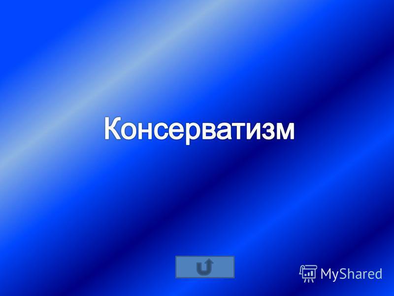 Политические партии (50)