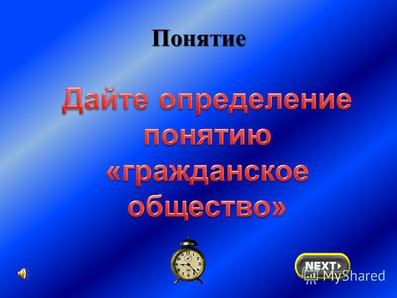 Личность С 1993 до 2008 годы «МИСТЕР ИКС» был лидером вначале избирательного блока «??», затем общественного объединения «??», затем Российской объединенной демократической партии «??». В настоящий момент входит в политический комитет партии. С 1993