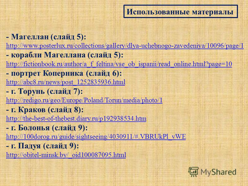 Использованные материалы - Магеллан (слайд 5): http://www.posterlux.ru/collections/gallery/dlya-uchebnogo-zavedeniya/10096/page/1 - корабли Магеллана (слайд 5): http://fictionbook.ru/author/a_f_feltina/vse_ob_ispanii/read_online.html?page=10 - портре