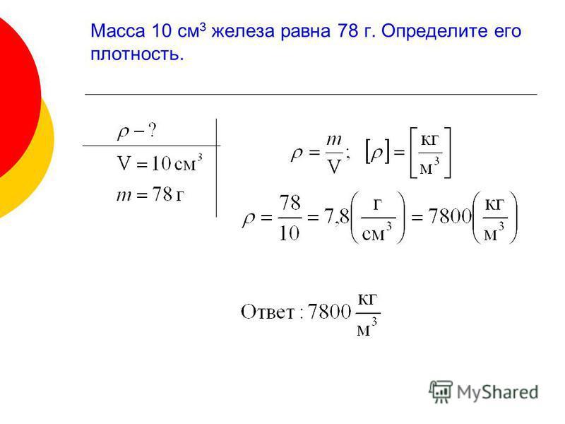 Масса 10 см 3 железа равна 78 г. Определите его плотность.