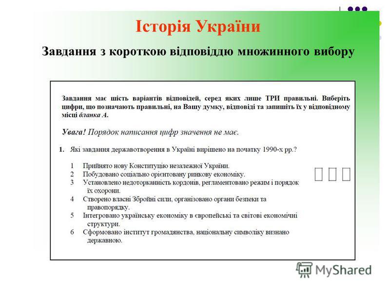 Історія України Завдання з короткою відповіддю множинного вибору