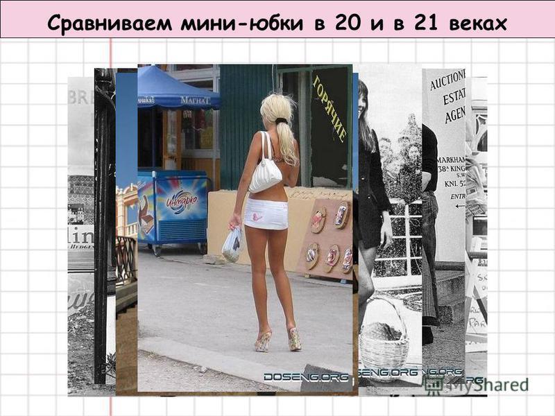 Сравниваем мини-юбки в 20 и в 21 веках