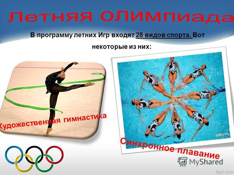 В программу летних Игр входят 28 видов спорта. Вот некоторые из них: Художественная гимнастика Синхронное плавание