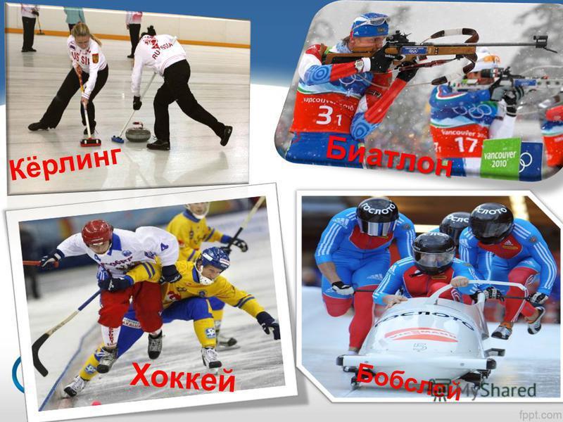 27 Биатлон Хоккей Бобслей Кёрлинг